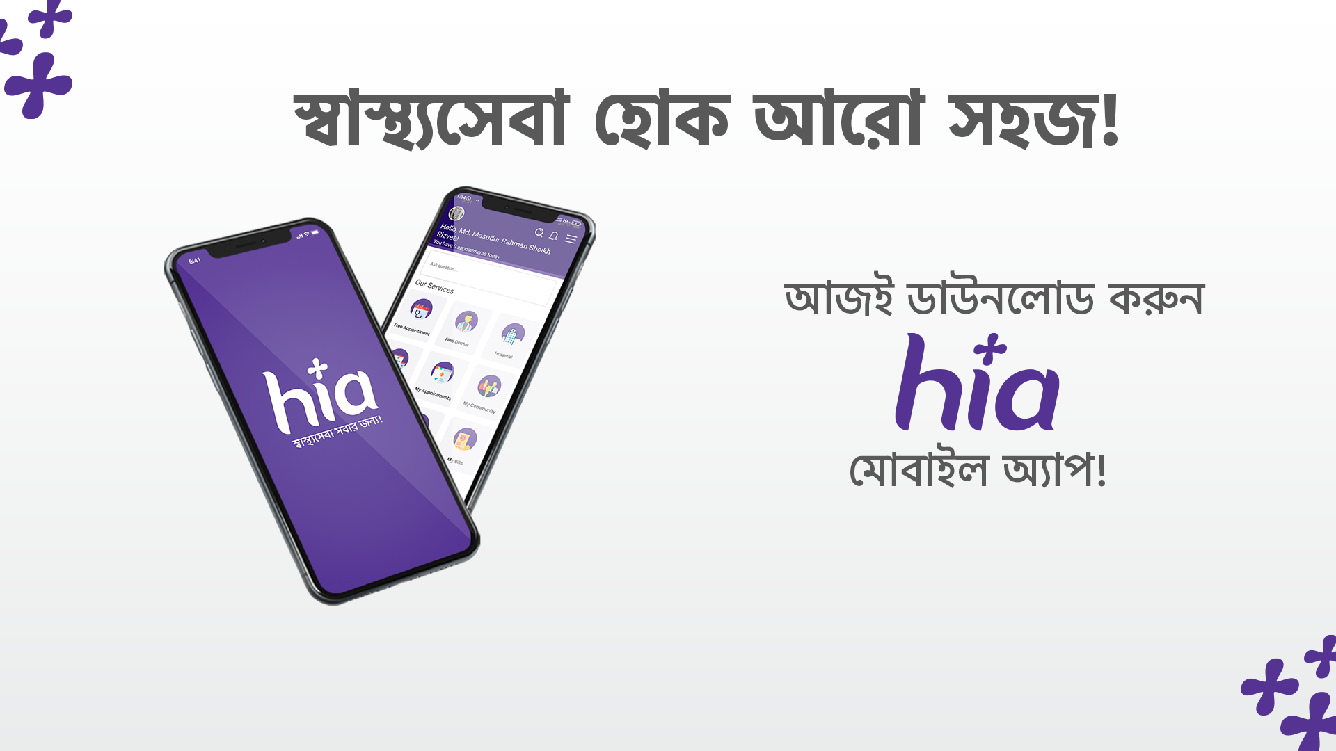 Hia App Download